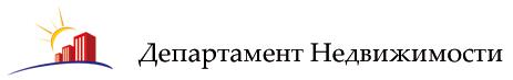 Департамент Недвижимости в Калининграде